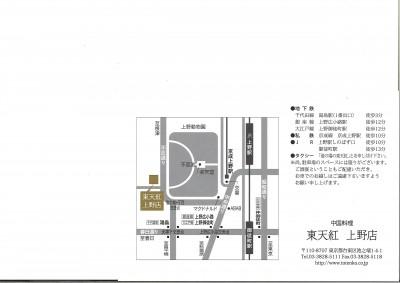 151104 東天紅案内地図